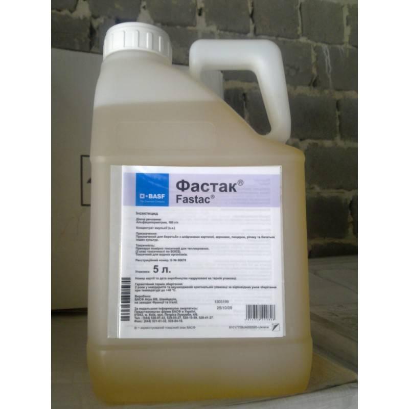 Инсектицид фастак цена